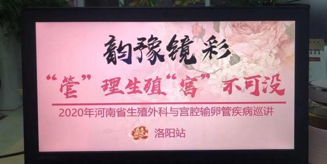 郑州大学第三附属医院成功举办河南省生殖外科与宫腔输卵管疾病线上巡讲洛阳站会议