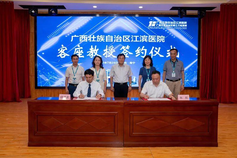 「国家老年疾病临床医学研究中心广西分中心」 在广西壮族自治区江滨医院正式挂牌