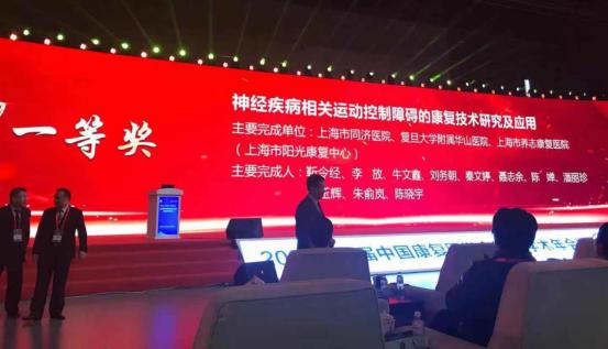 同济大学附属同济医院靳令经教授团队获中国康复医学会科学技术奖一等奖
