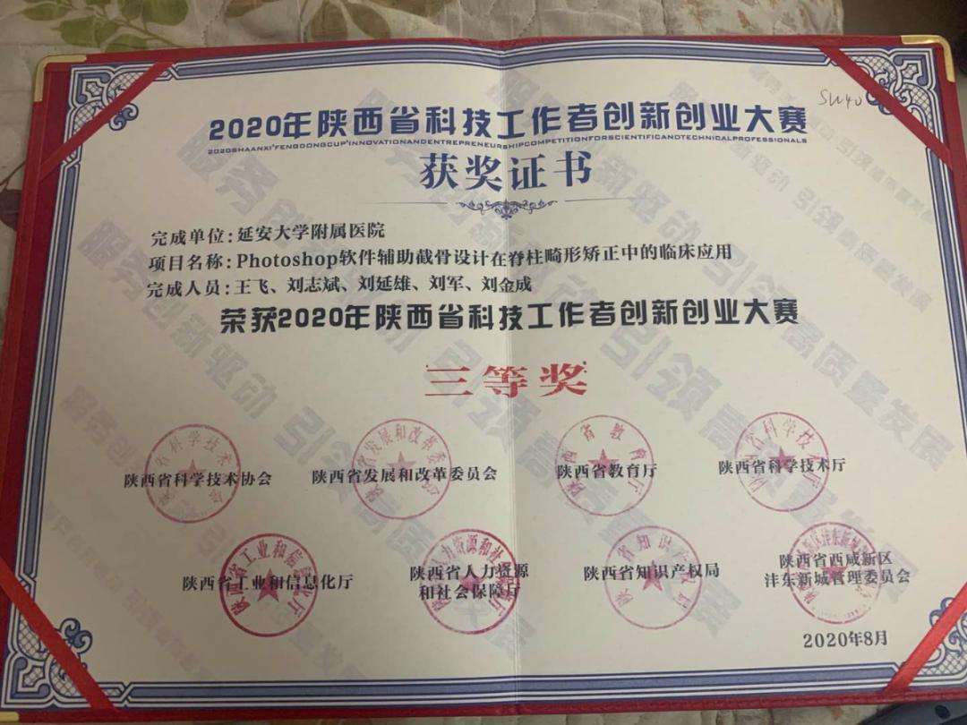 延大附院在陕西省科技工作者创新创业大赛中荣获三等奖