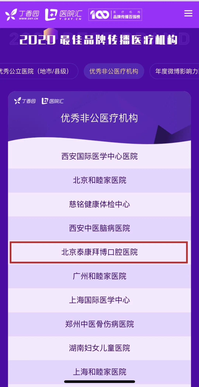 北京泰康拜博口腔荣登丁香园 2020 年度中国医疗机构品牌传播百强榜