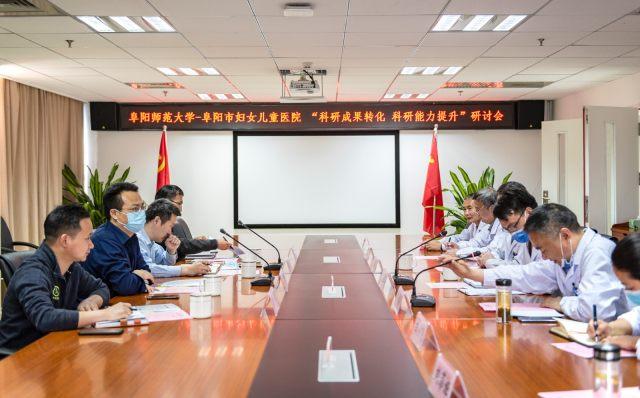 阜阳市妇女儿童医院召开「科研成果转化 科研能力提升」研讨会