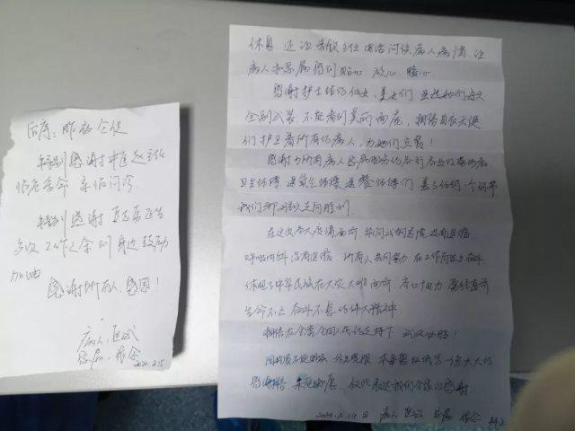 纸短情长丨一封新冠肺炎出院患者的感谢信,为白衣战士们点赞