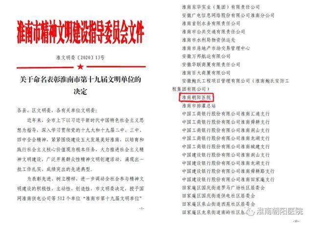 淮南朝阳医院喜获 「淮南市第十九届文明单位」荣誉称号