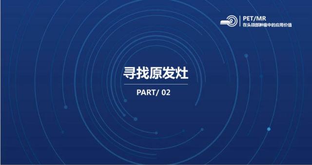 上海全景之 Biogragh mMR 专栏