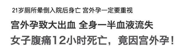 杭州美中宜和妇儿医院:「宫外孕」,做了这个检查就能规避风险!