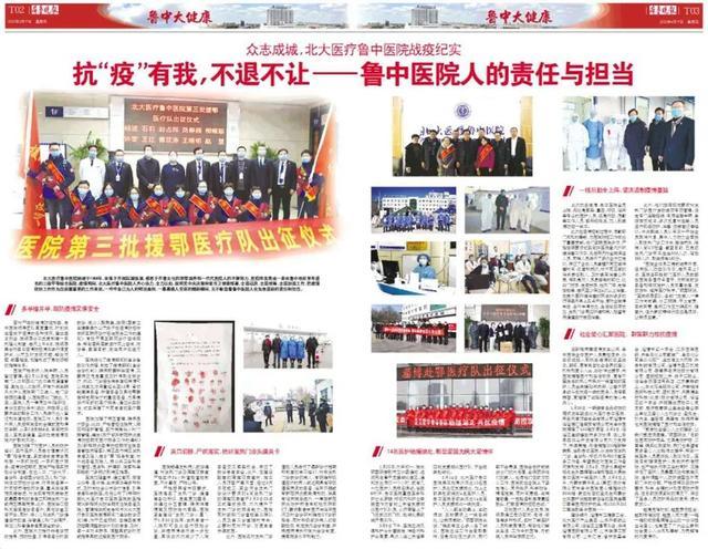 祝贺《鲁中大健康》荣获山东省卫生健康新闻宣传奖