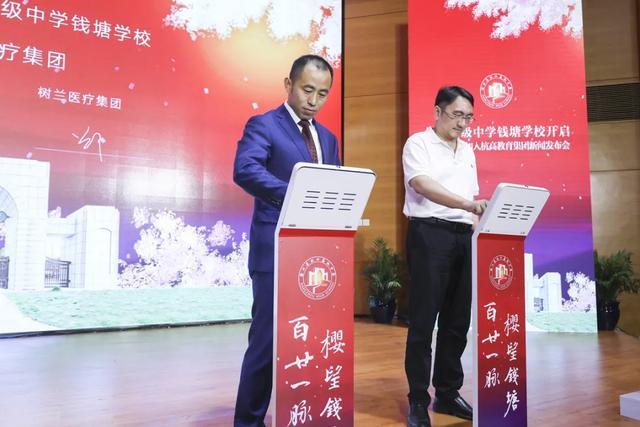 「 树兰实验班」   杭高钱塘学校与树兰医疗集团正式签约