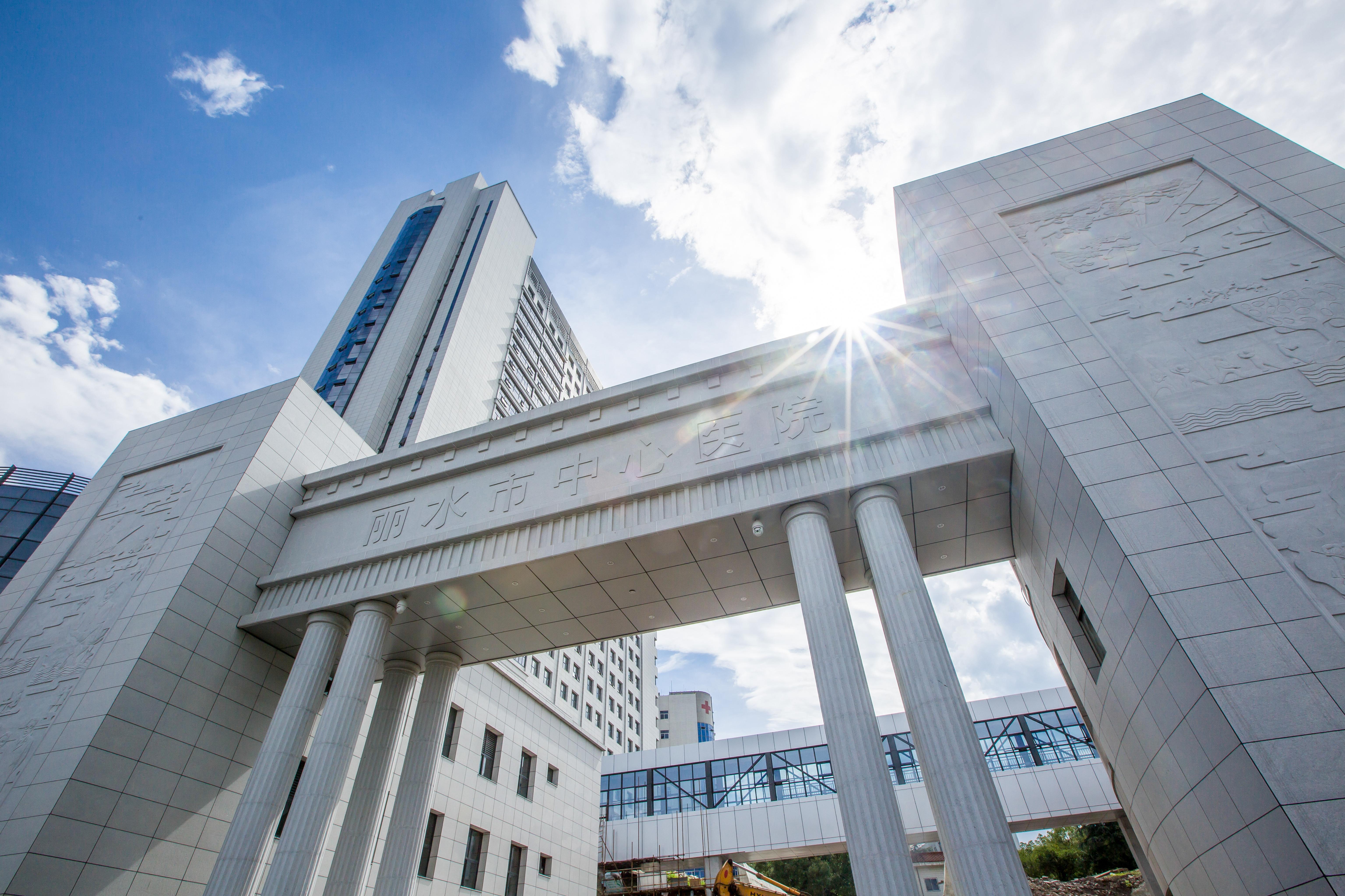 建设「重要窗口」,丽水市中心医院党委这样做