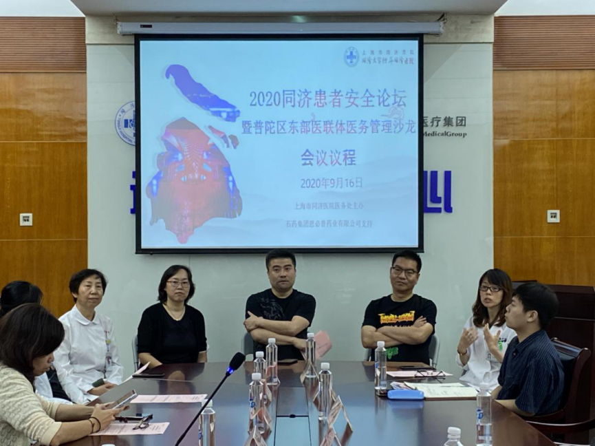 上海市同济医院安全论坛圆满召开