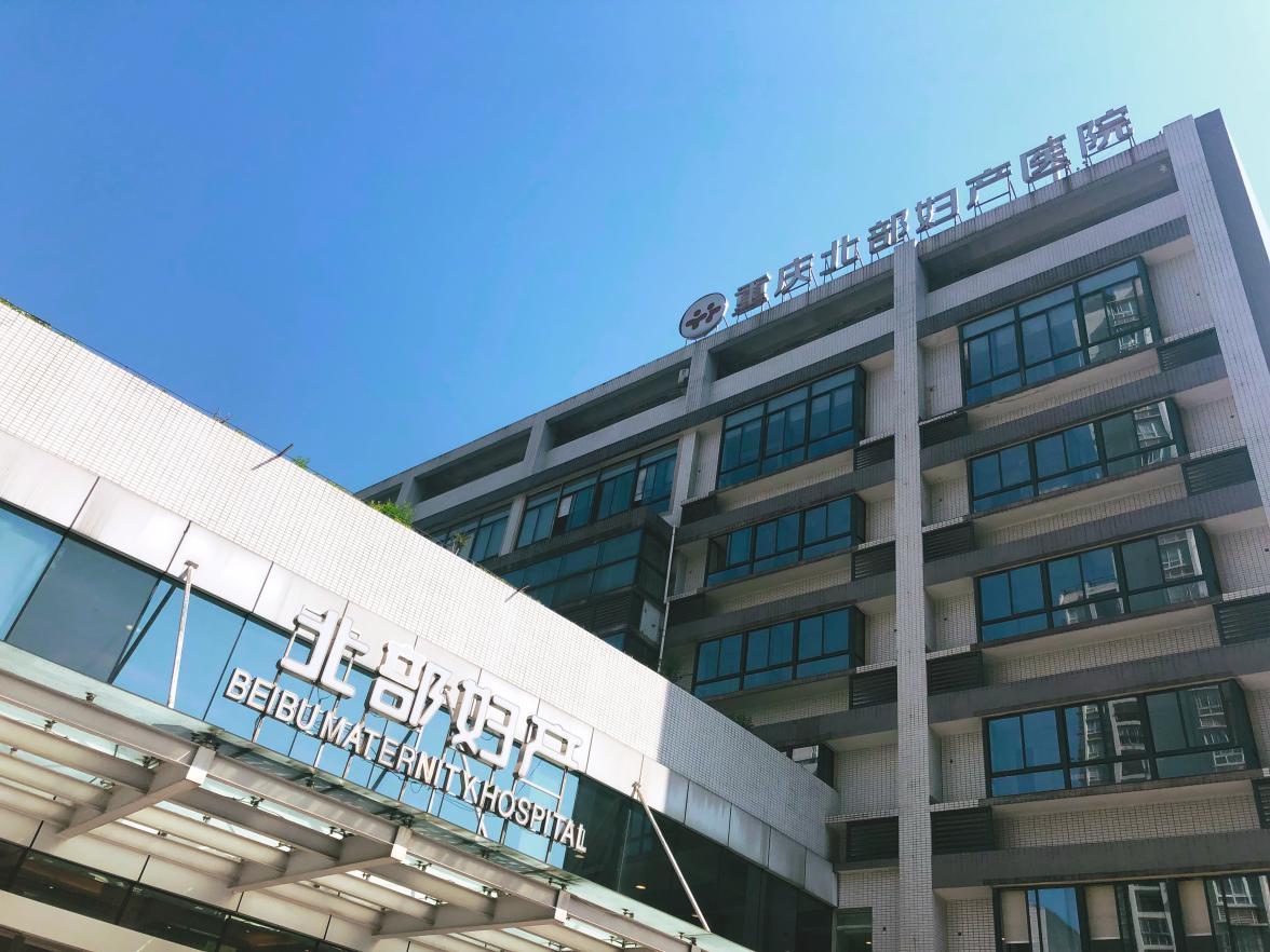 重庆北部妇产医院联手中国人民保险共推试管婴儿保险,给万千试管家庭送安心