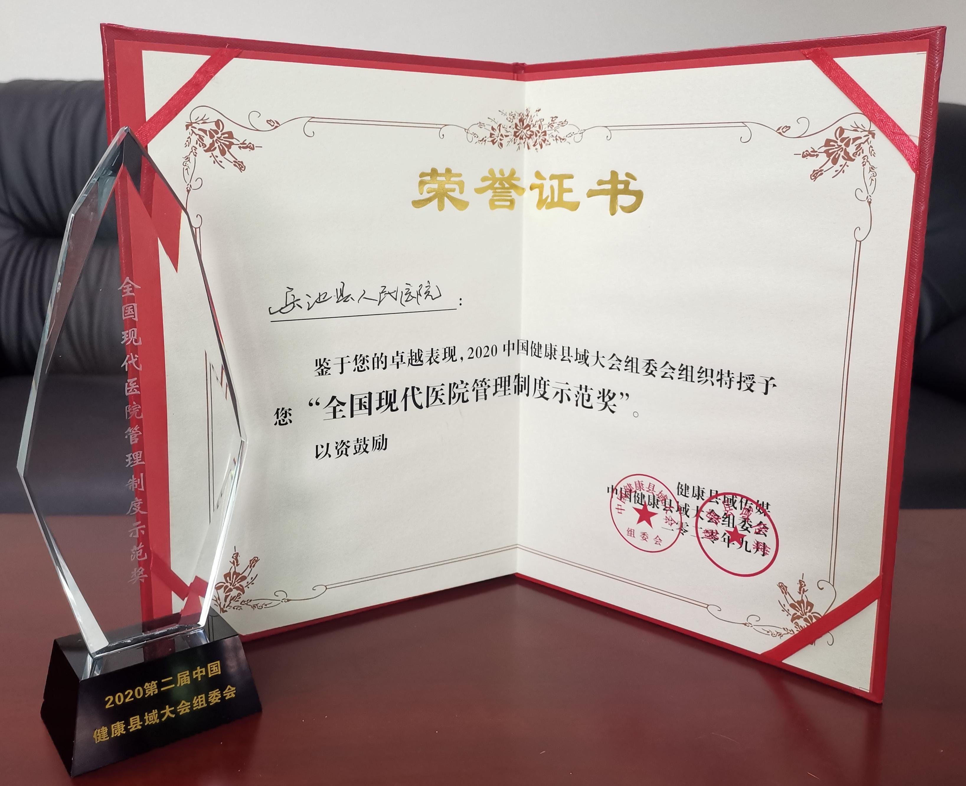 岳池县人民医院喜获四项全国大奖