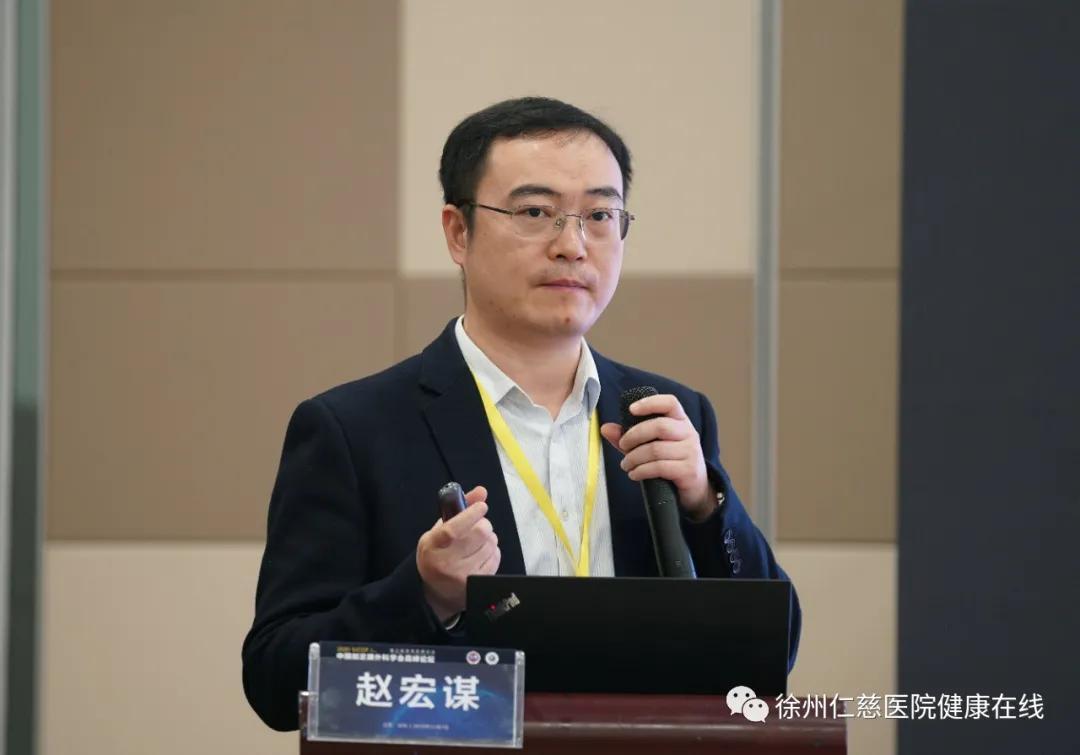 中国足踝外科学会高峰论坛暨第三届淮海足踝论坛在徐州开幕