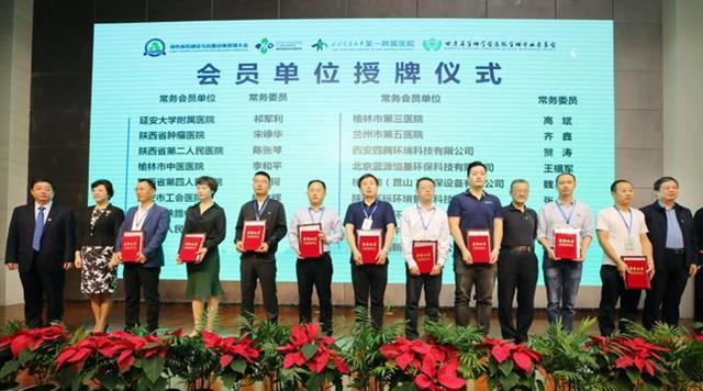 2020 绿色医院建设与后勤运维管理大会在西安召开
