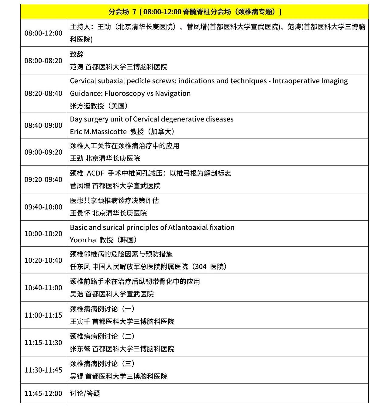 第十三届三博神经科学论坛(第二轮通知)