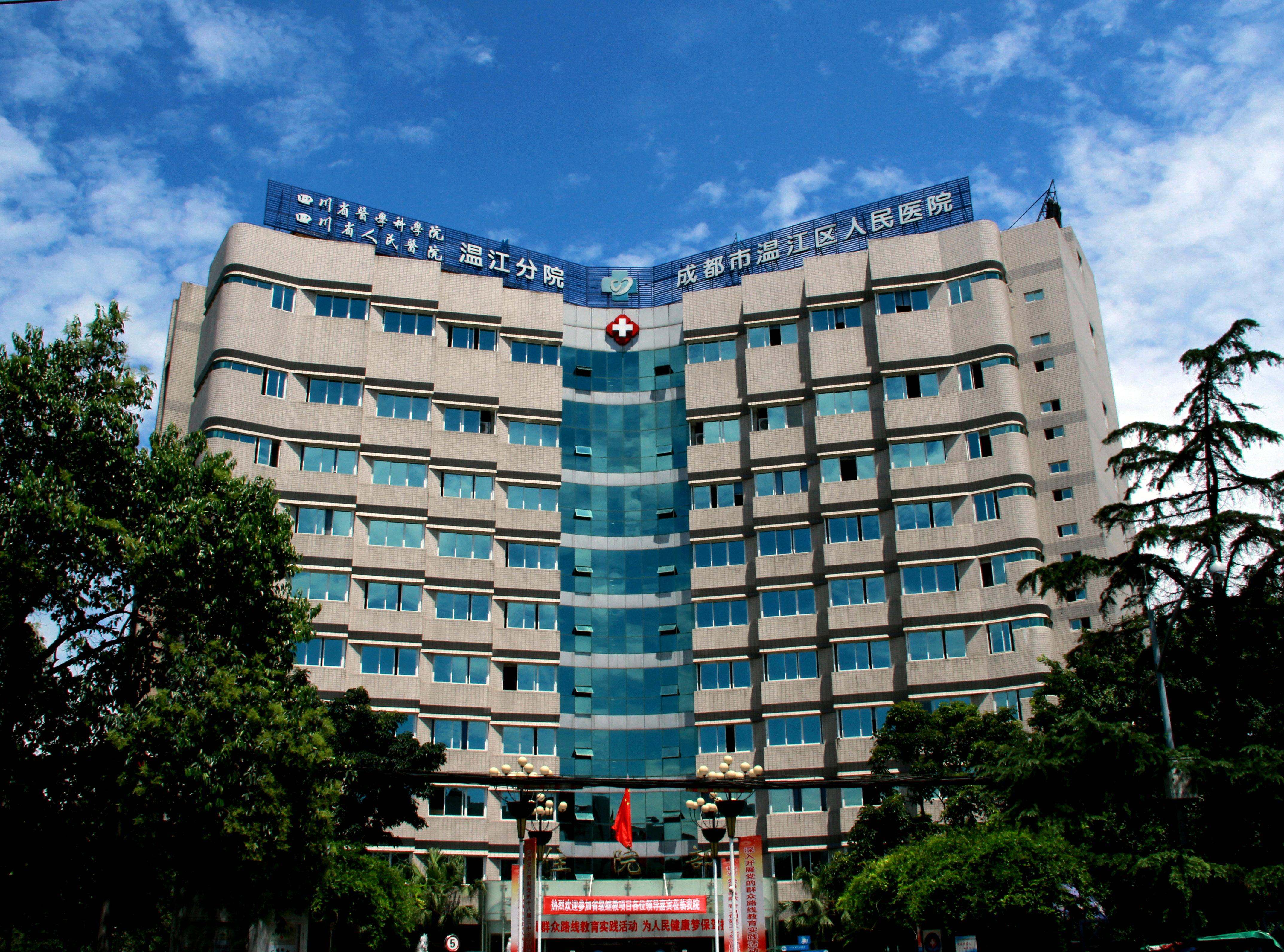 成都市温江区人民医院荣晋国家三级甲等综合医院