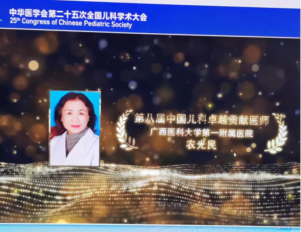 广西医科大一附院儿科农光民教授荣获「第八届中国儿科卓越贡献医师」称号