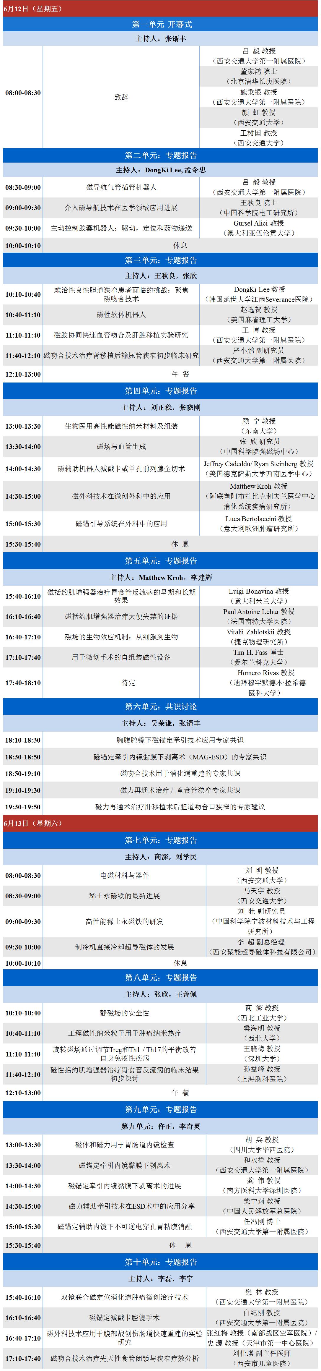 6 月 12 日-13 日直播预告|第三届国际磁外科大会邀您参与
