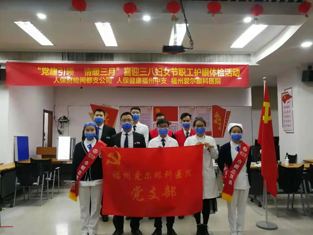 喜迎百年华诞,共赴光明未来:福州爱尔眼科医院党支部积极响应号召,筑牢群众医疗健康防护线