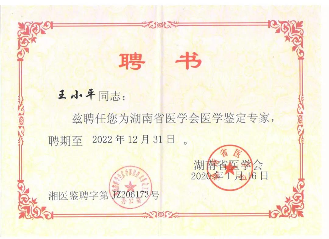常德市第四人民医院 13 名专家获聘第六届湖南省级医学鉴定专家!