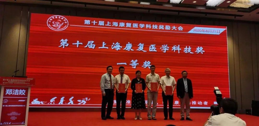 同济大学附属同济医院荣获第十届上海康复医学科技奖多项嘉奖