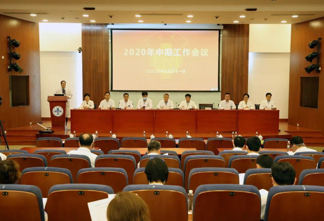 同济大学附属同济医院召开 2020 年中期工作会议