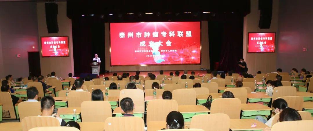 江苏省泰州市开启肿瘤防治同质化时代!
