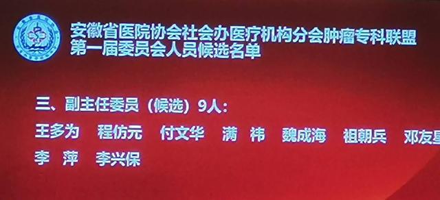 祝贺淮南朝阳医院肿瘤中心成为安徽省医院协会社会办医疗机构分会肿瘤专科联盟委员单位