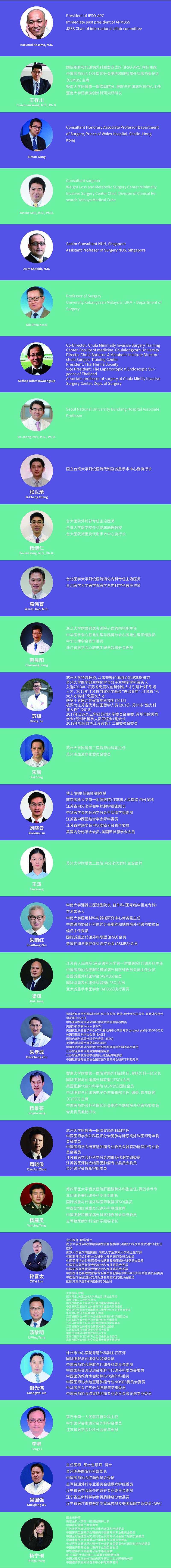 第十一届亚太糖尿病外科高峰论坛暨 2020 年江苏省减重代谢外科学组年会即将召开