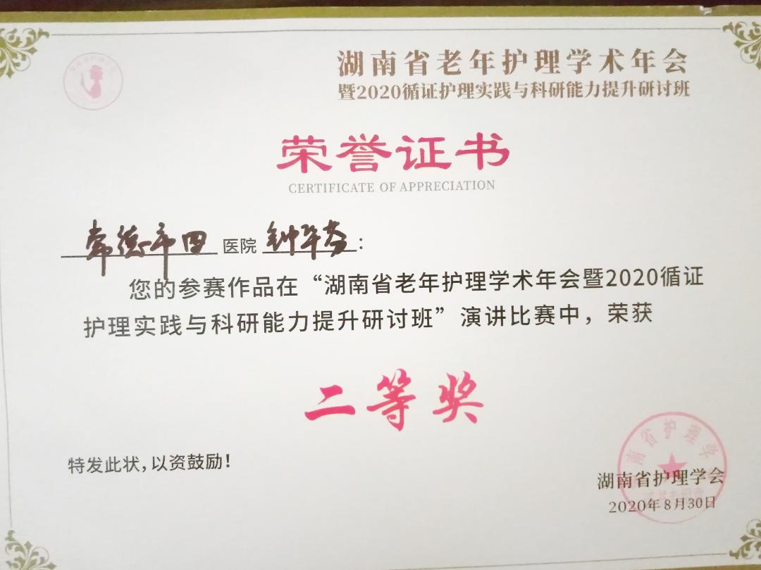 常德市第四人民医院荣获湖南省老年护理学术演讲比赛二等奖