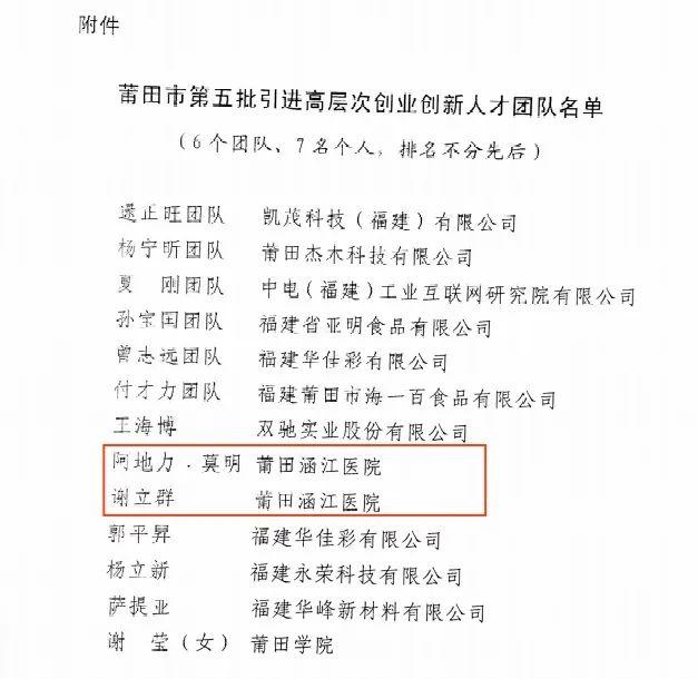 福建国药东南医院这位科主任入选莆田市高层次创新人才