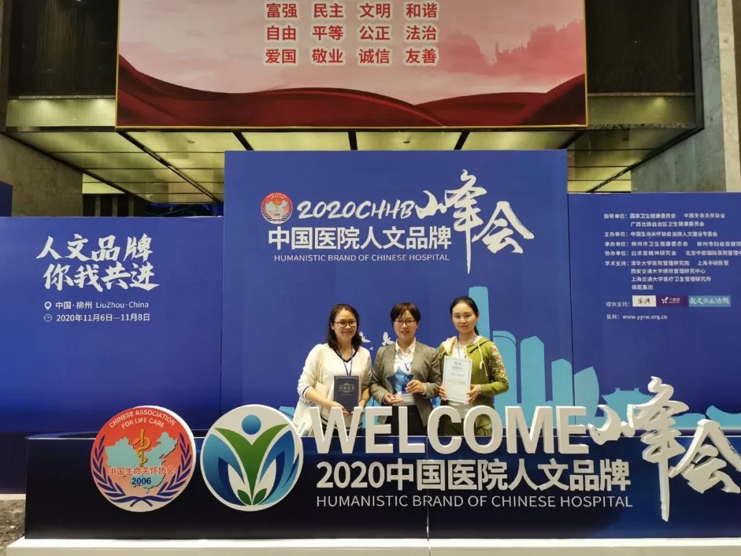 岳池县人民医院在 2020 年中国医院人文品牌峰会上获两项大奖
