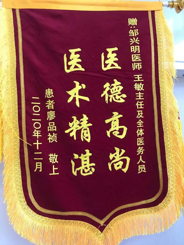 成都誉美医院:当寒冬遇上锦旗,道不尽的是浓浓医患情