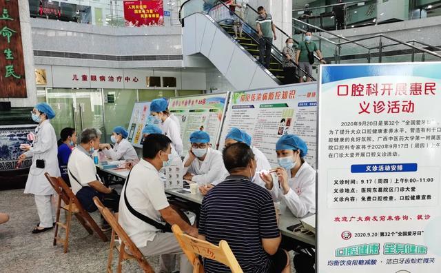 广西中医药大学第一附属医院给你一份护佑口腔健康的核心要点