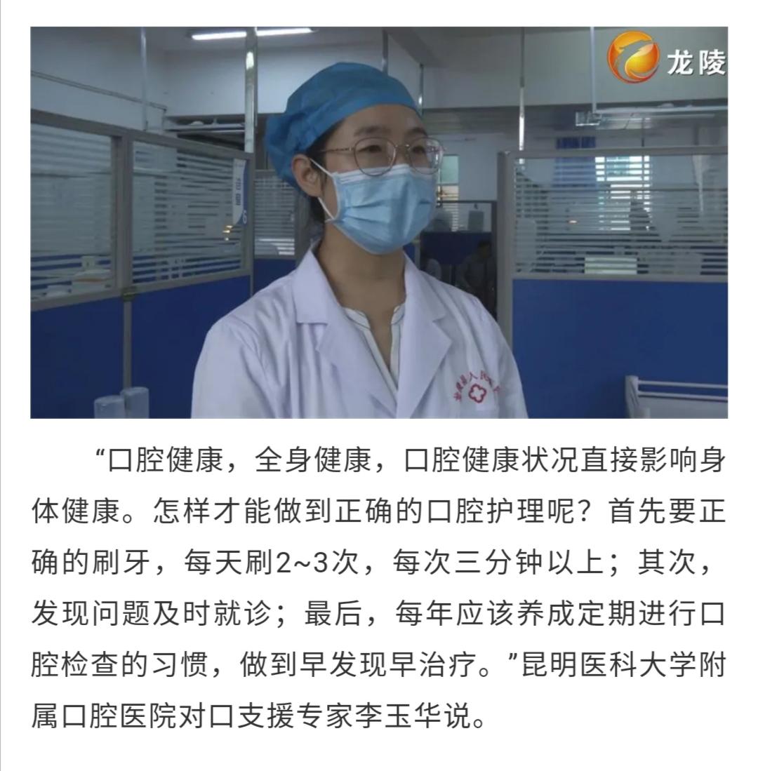 对口帮扶医生李玉华的 2021 年新年心愿:不出龙陵治好牙周病