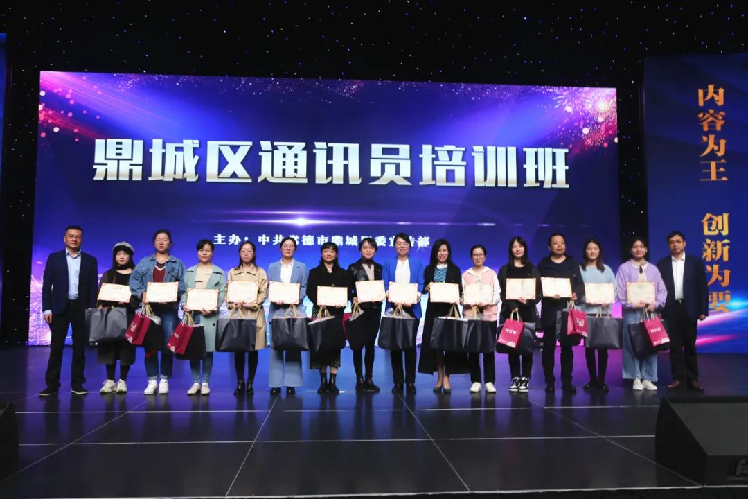 常德市第四人民医院莫艳妮同志荣获鼎城区优秀通讯员称号