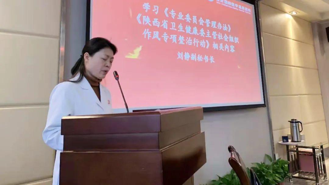陕西省非公立医疗机构协会泌尿外科专业委员会筹备会在西安高新医院顺利召开