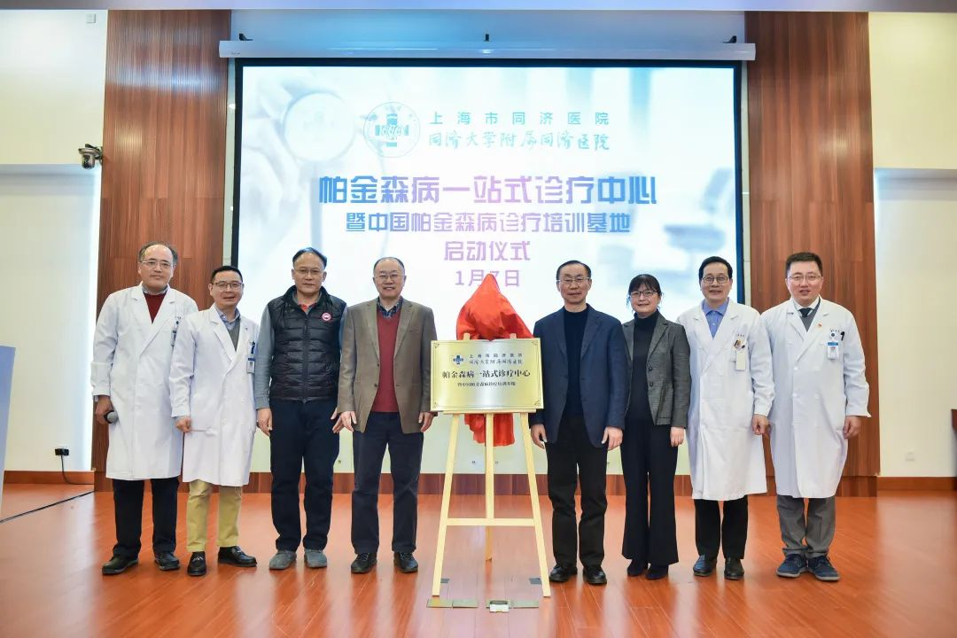 同济大学附属同济医院成立帕金森病一站式诊疗中心暨中国帕金森诊疗培训基地