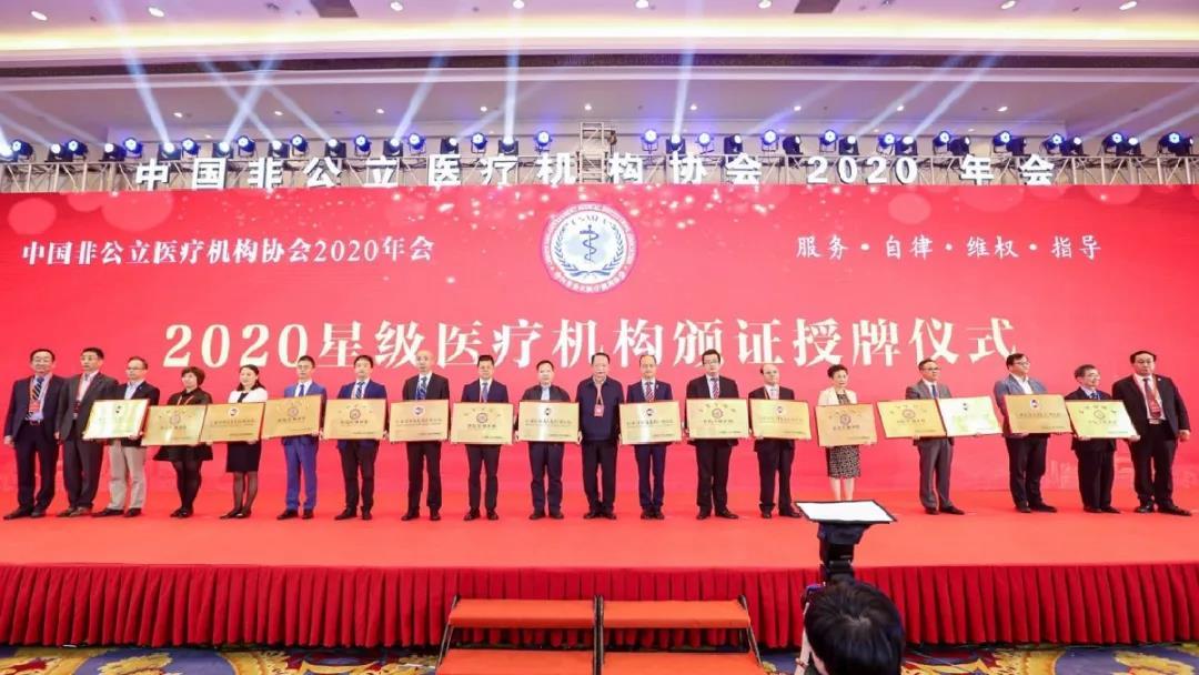 """上海德济获评上海市首批""""AAA""""""""五星级""""医院 树立非公立医疗机构行业新标杆-上海德济医院"""