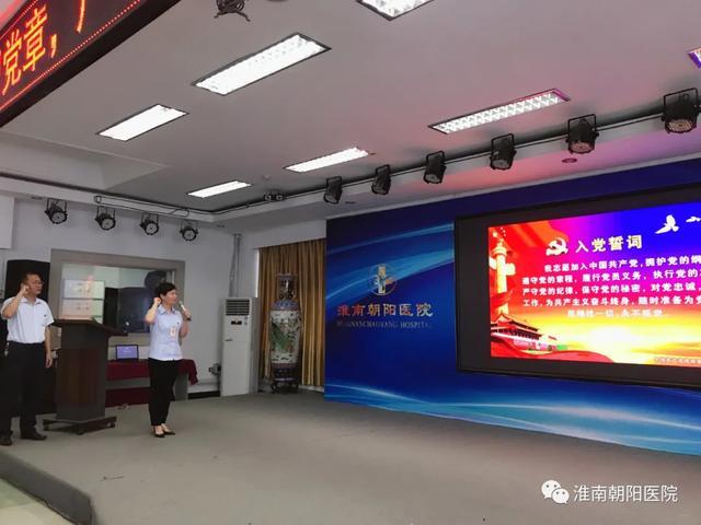 淮南朝阳医院党委召开年度庆「七 • 一」表彰大会