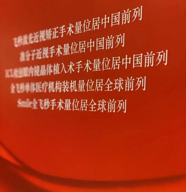 ICL 全球植入超百万例爱尔眼科百城答谢会(沈阳站)圆满落幕