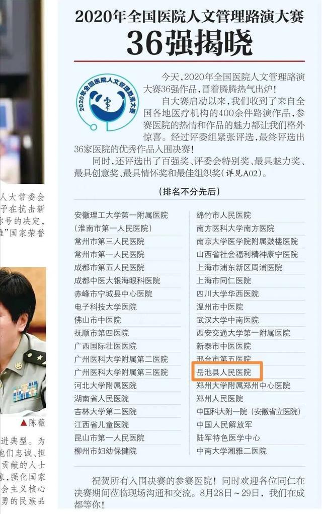 全国 36 强!最佳组织奖!为岳池县人民医院的小姐姐们点赞