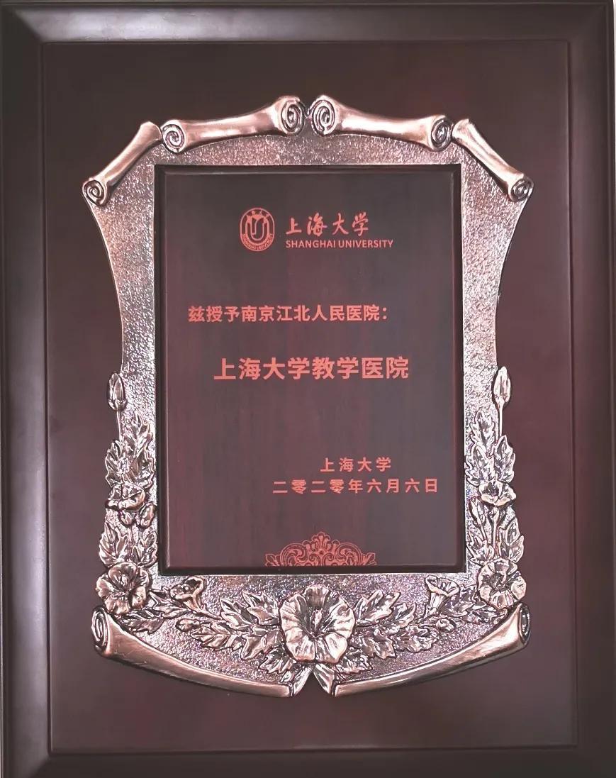 院校联合、合作共赢 | 南京江北人民医院成为上海大学教学医院