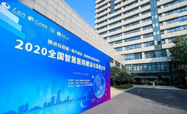 深圳市妇幼保健院荣获「2020 届全国智慧医院建设优秀案例」奖