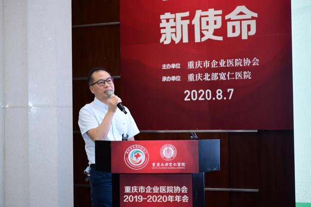 重庆 80 余家社会医疗机构齐聚北部宽仁医院,共商社会办医发展之道