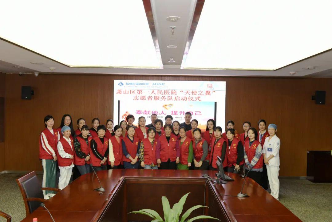 萧山区第一人民医院举办「天使之翼」志愿者服务队冠名仪式