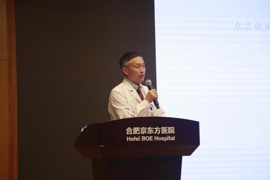 合肥京东方医院 JCI 医疗质量评审项目启动仪式暨动员大会顺利召开