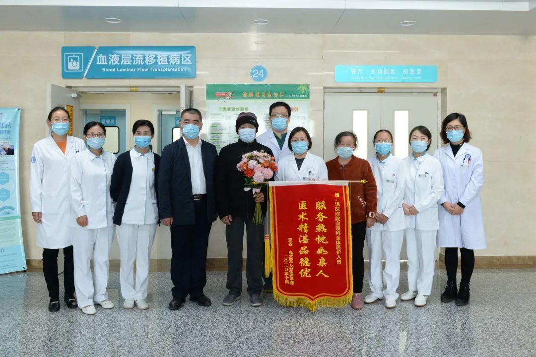 儿子捐骨髓救父亲,滨医附院首例单倍体干细胞移植患者康复出院!
