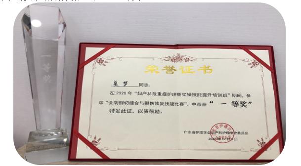 深圳市罗湖区人民医院助产士在省级大赛中获一等奖