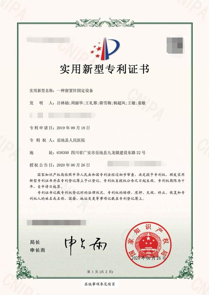 祝贺岳池县人民医院荣获八项实用新型专利!